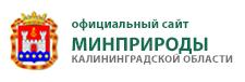 МИНПРИРОДЫ калининградской области